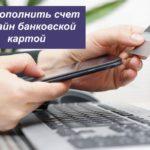 Как пополнить счет Билайн банковской картой — варианты оплаты через телефон или интернет