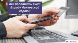 Как пополнить счет Билайн банковской картой