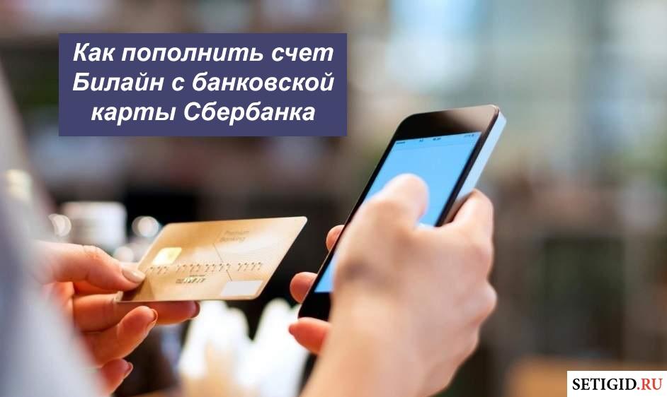 Как пополнить счет Билайн с банковской карты Сбербанка