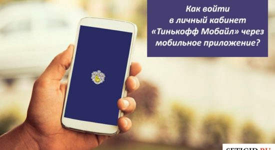 Как войти в личный кабинет «Тинькофф Мобайл» через мобильное приложение?