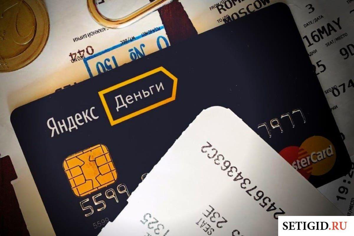 Карта Яндекс Деньги с прикрытым номером карточки