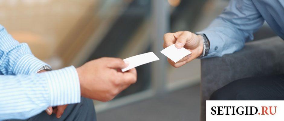 Люди обмениваются визитками