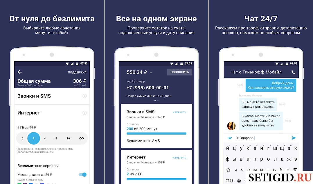 Мобильное приложение «Тинькофф Мобайл»