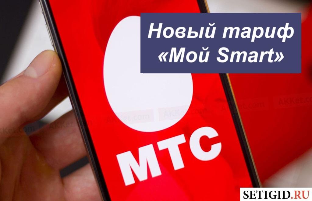 Новый тариф «Мой Smart»