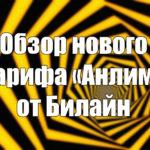Обзор нового тарифа «Анлим» от Билайн