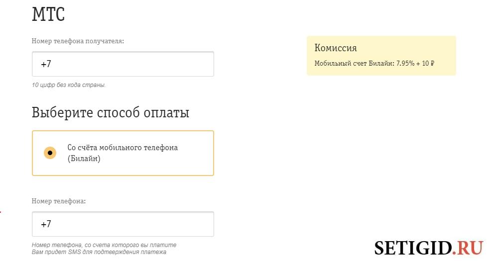 Онлайн-форма перевода с Билайн на МТС