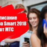 Описание тарифа Smart 2018 от МТС