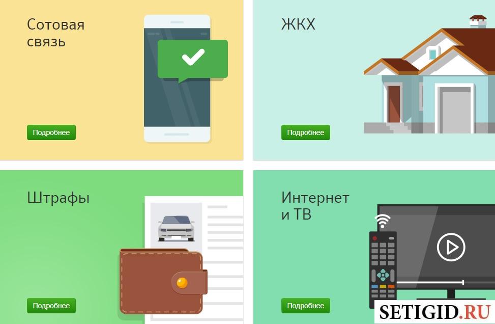 Изображение - Как перевести деньги с банковской карты на телефон билайн oplata-sotovoy-svyazi-v-sberbank-onlayn