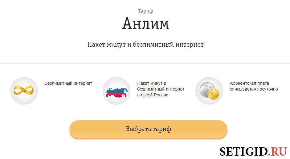 Подключение нового тарифа «Анлим» от Билайн