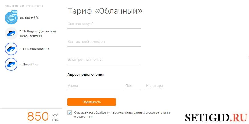 Подключение тарифного плана «Облачный» от Ростелеком и Яндекс