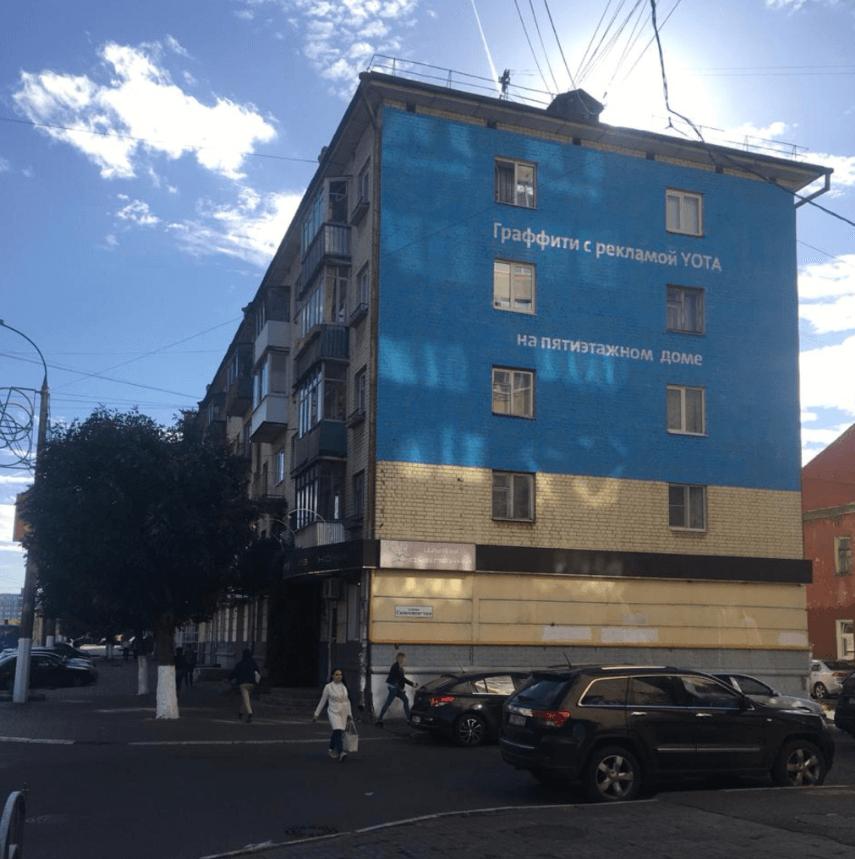 Реклама Yota на пятиэтажке