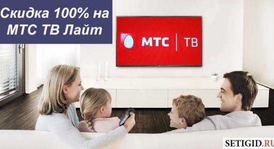 Стопроцентная скидка на МТС ТВ Лайт