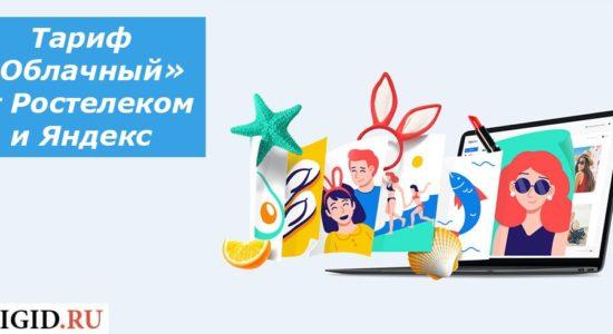 Тариф «Облачный» от Ростелеком и Яндекс