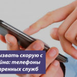Телефоны экстренных служб: как с Билайна вызвать скорую помощь, пожарную охрану и полицию?