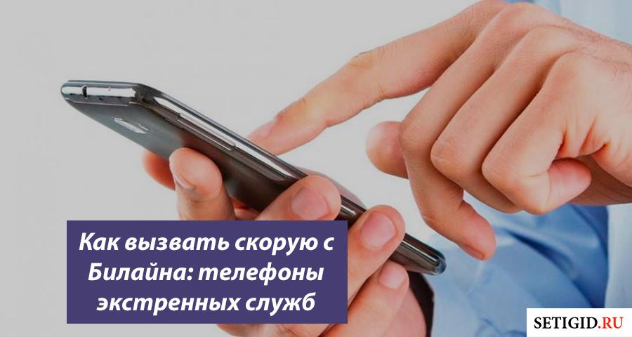 Как вызвать скорую с Билайна: телефоны экстренных служб