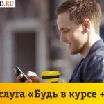 Услуга «Будь в курсе +» от Билайн: описание, подключение и отключение сервиса