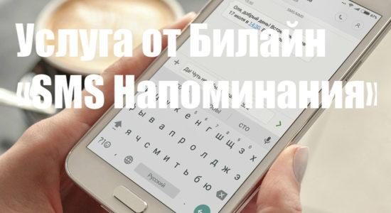 Услуга «SMS Напоминания» от Билайн
