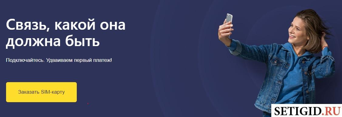 Заказать SIM-карту Тинькофф Мобайл