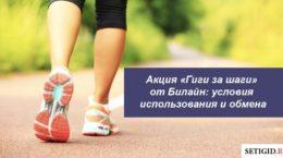 Акция «Гиги за шаги» от Билайн: условия использования и обмена