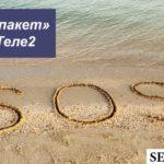 Бесплатный «SOS-пакет» Теле2: как подключить и пользоваться?