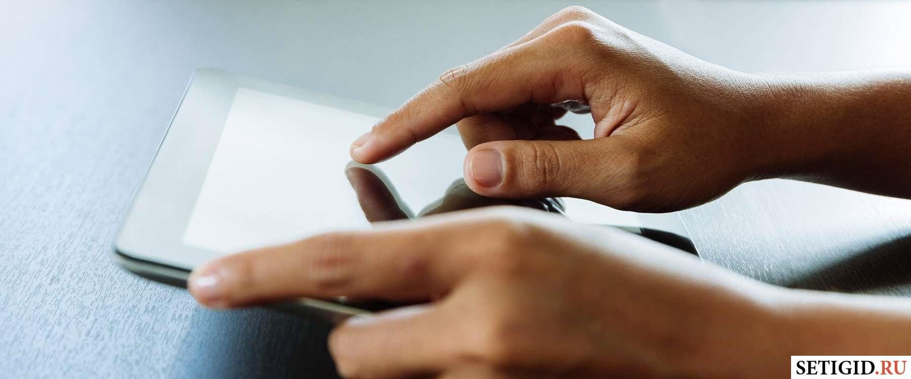 Девушка держит в руках iPad