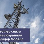 Качество связи и зона покрытия Тинькофф Мобайл