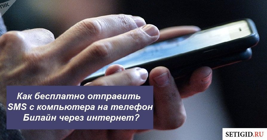 Как бесплатно отправить SMS с компьютера на телефон Билайн через интернет?