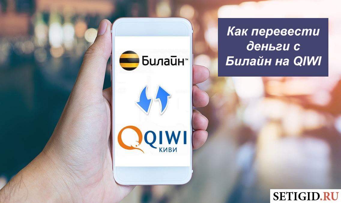 Как перевести деньги с Билайн на QIWI — пополнение кошелька через SMS и интернет