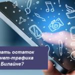 Как узнать остаток интернет-трафика на Билайне: проверка баланса на телефоне, планшете и модеме