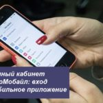 Личный кабинет СберМобайл: вход через мобильное приложение