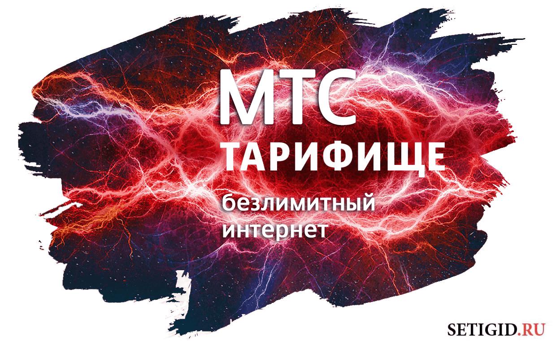 МТС Тарифище