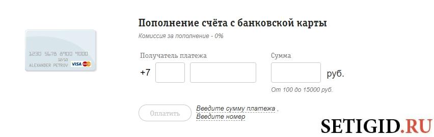 Оплата сотовой связи на сайте Билайн