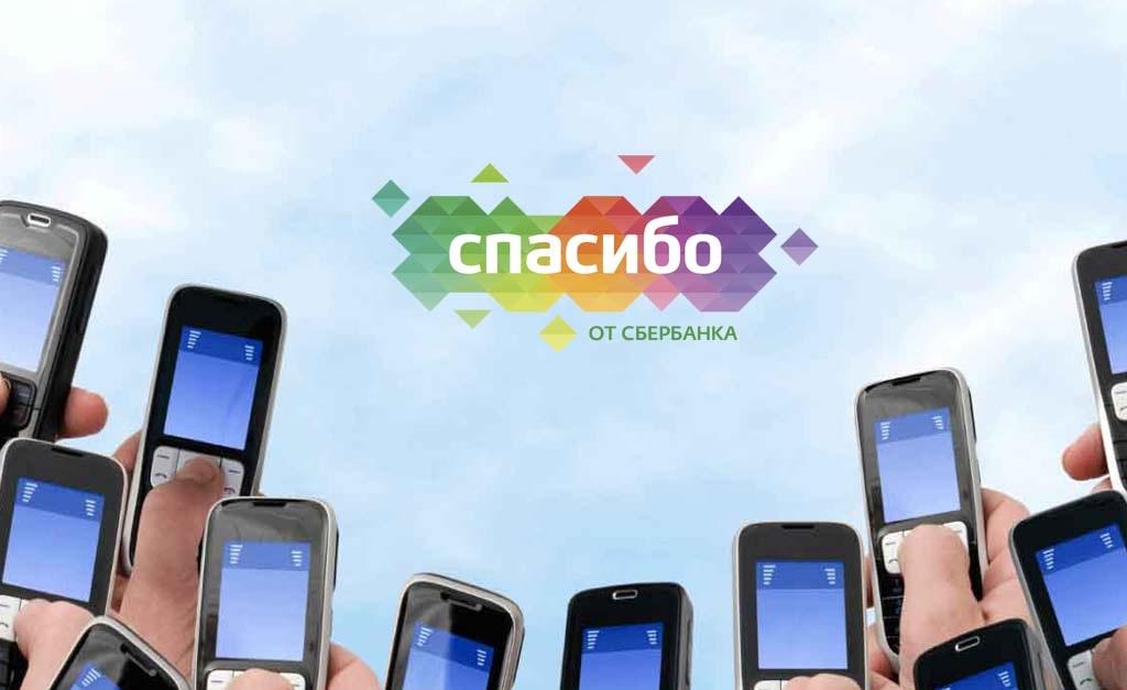 Изображение - Как перевести деньги с банковской карты на телефон билайн oplatit-uslugi-svyazi-bonusami-spasibo-ot-sberbanka