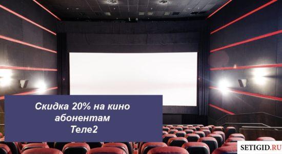 Скидка 20% на кино абонентам Теле2
