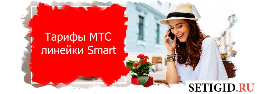 Тарифы МТС линейки Smart