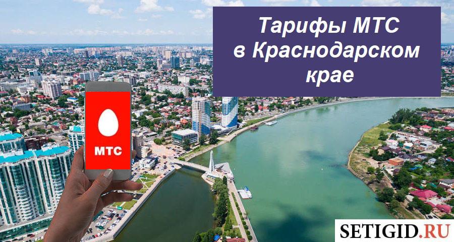 Тарифы МТС в Краснодарском крае