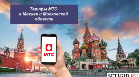 Тарифы МТС в Москве и Московской области