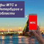 Тарифы МТС в Санкт-Петербурге и Ленобласти