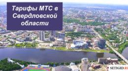 Тарифы МТС в Свердловской области