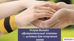 Услуга Билайн «Доверительный платеж» — условия для получения займа