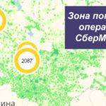 Зона покрытия оператора СберМобайл: доступность в регионах и качество связи