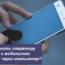 Как позвонить оператору Мотив с мобильного телефона и через компьютер?