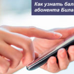 Как узнать баланс другого абонента Билайна: проверяем чужой счет через телефон и интернет