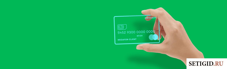 Карточка Мегафон банка