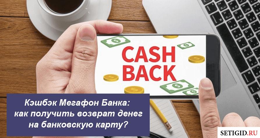 Кэшбэк Мегафон Банка: как получить возврат денег на банковскую карту?