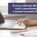 Личный кабинет Мотив: вход и регистрация в онлайн-системе ЛИСА