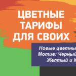 Новые цветные тарифы Мотив: Черный, Зеленый, Желтый и Красный