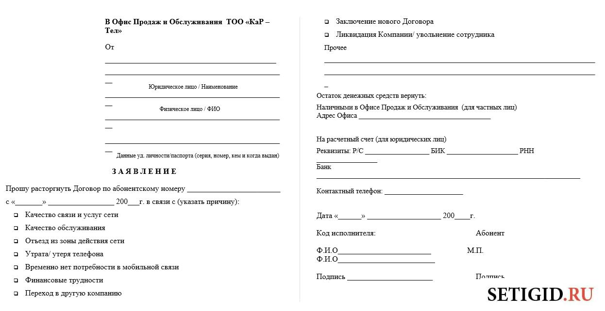 Образец заявления на расторжение договора с Билайн