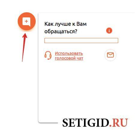 Онлайн-чат Мотив