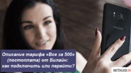 Описание тарифа «Все за 500» (постоплата) от Билайн